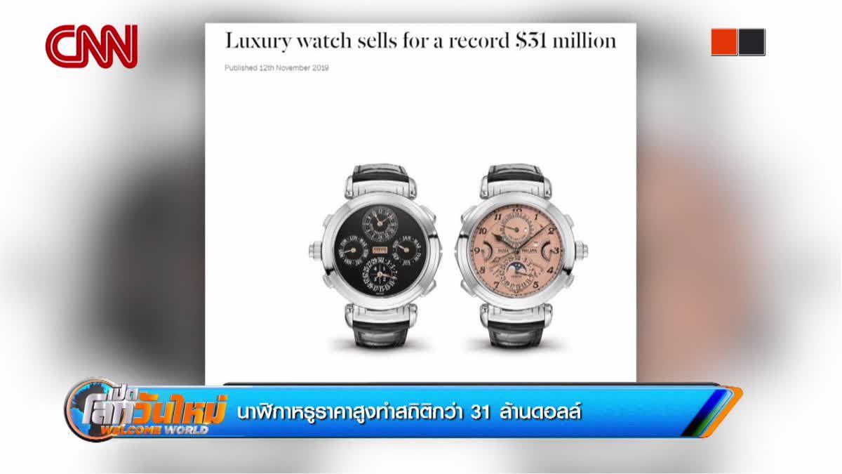 นาฬิกาหรูราคาสูงทำสถิติกว่า 31 ล้านดอลล์