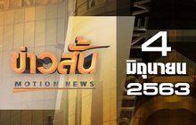 ข่าวสั้น Motion News Break 1 04-06-63