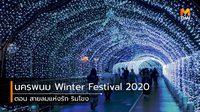 """เที่ยวงานฤดูหนาว """"นครพนม Winter Festival 2020 ตอน สายลมแห่งรัก ริมโขง"""""""