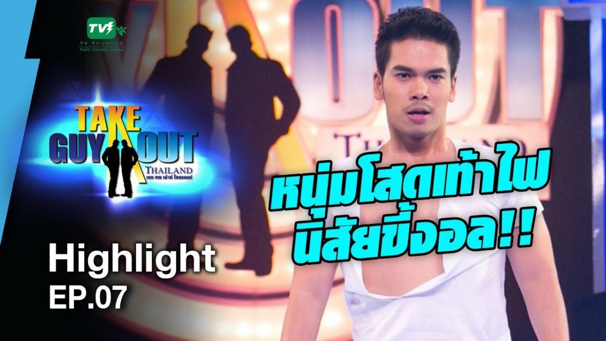 หนุ่มโสดเท้าไฟ นิสัยขี้งอน l Highlight EP.07 - Take Guy Out Thailand S2 (6 พ.ค.60)