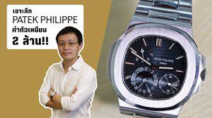 หล่อหรู! Patek Philippe Nautilus นาฬิการุ่นฮิตค่าตัวพุ่งทะยานเหยียบ 2 ล้าน!