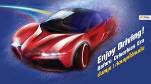 MOTOR EXPO 2018 จัดเต็ม! ค่ายรถ 36 ยี่ห้อ จักรยานยนต์ 23 ยี่ห้อ พร้อมอัดแน่นกิจกรรม