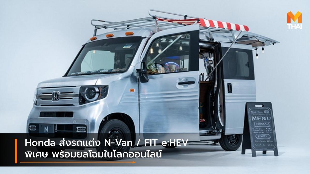 Honda ส่งรถแต่ง N-Van / FIT e:HEV พิเศษ พร้อมยลโฉมในโลกออนไลน์