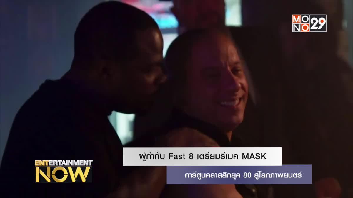 ผู้กำกับ Fast 8 เตรียมรีเมค MASK การ์ตูนคลาสสิกยุค 80 สู่โลกภาพยนตร์
