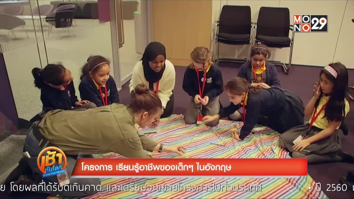 โครงการ เรียนรู้อาชีพของเด็กๆ ในอังกฤษ