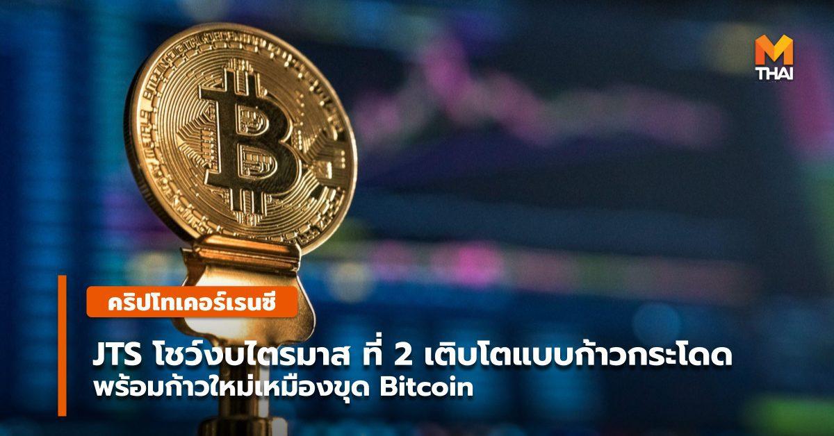 JTS โชว์งบไตรมาส ที่ 2รายได้และกำไรสุทธิเติบโตแบบก้าวกระโดด พร้อมก้าวใหม่เหมืองขุด Bitcoin