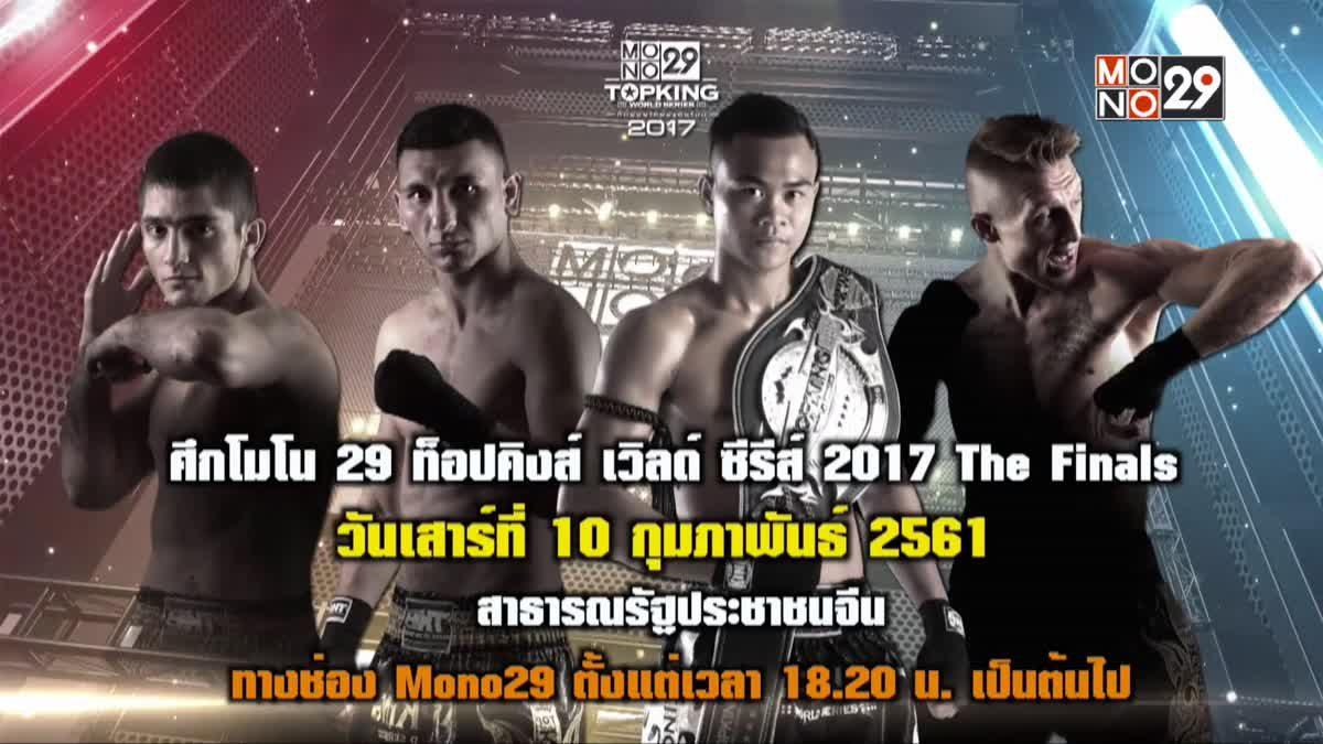 """Mono29 Topking World Series 2017"" ศึกมวยไทยระดับโลกซีซั่น 4"