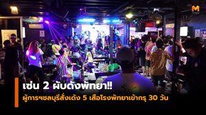 เซ่น 2 ผับดังพัทยา!! ผู้การฯชลบุรีสั่งเด้ง 5 เสือโรงพัทยาเข้ากรุ 30 วัน