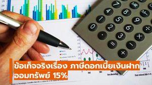 ข้อเท็จจริงเรื่อง ภาษีดอกเบี้ยเงินฝากออมทรัพย์ 15%