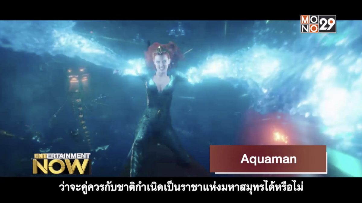 Movie Review : Aquaman