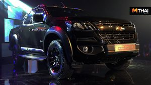 Chevrolet เปิดตัวรถกระบะ Colorado Midnight Edition จองในปีนี้เพียง 100คันเท่านั้น