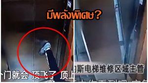 หรือจะมีพลังพิเศษ ? โจ๋จีนแค่ใช้เท้ายันประตูลิฟต์ แต่ถึงกับพังเละ