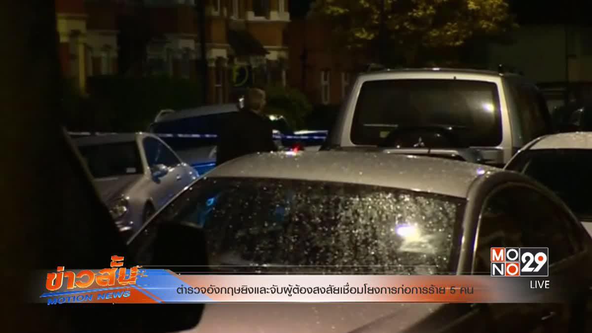 ตำรวจอังกฤษยิงและจับผู้ต้องสงสัยเชื่อมโยงการก่อการร้าย 5 คน