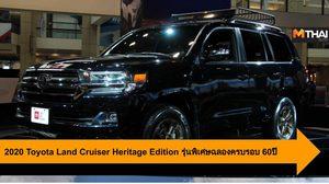 2020 Toyota Land Cruiser Heritage Edition รุ่นพิเศษฉลองครบรอบ 60ปี