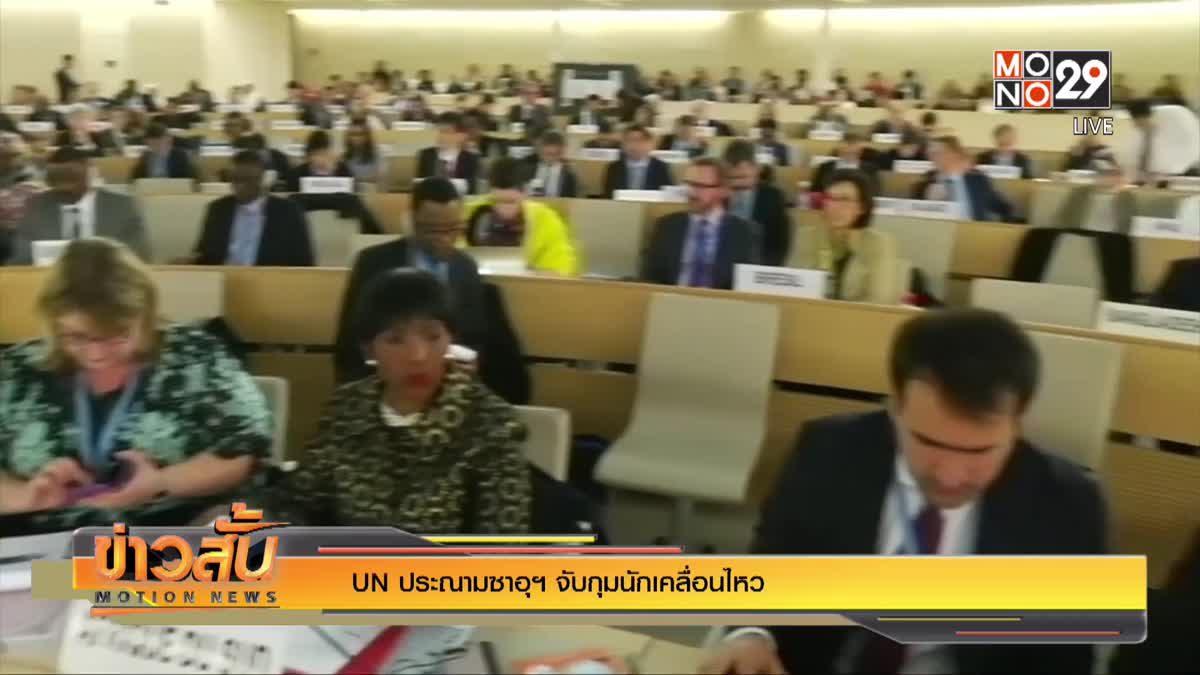 UN ประณามซาอุฯ จับกุมนักเคลื่อนไหว