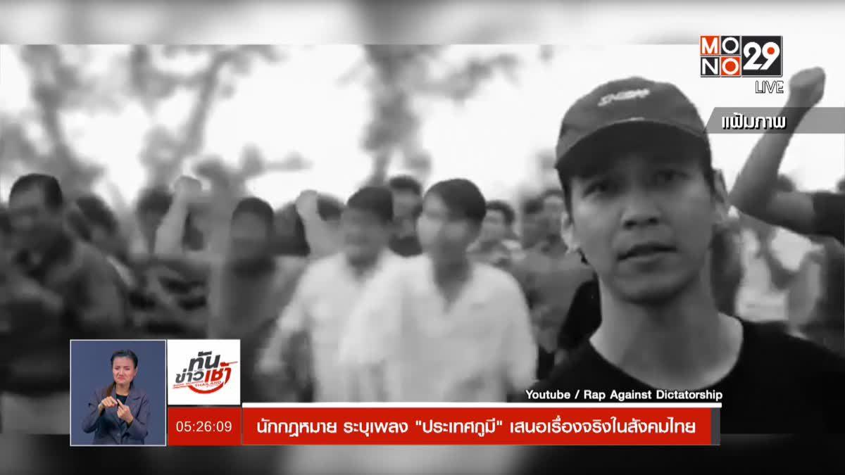 """นักกฎหมาย ระบุเพลง""""ประเทศกูมี"""" เสนอเรื่องจริงในสังคมไทย"""