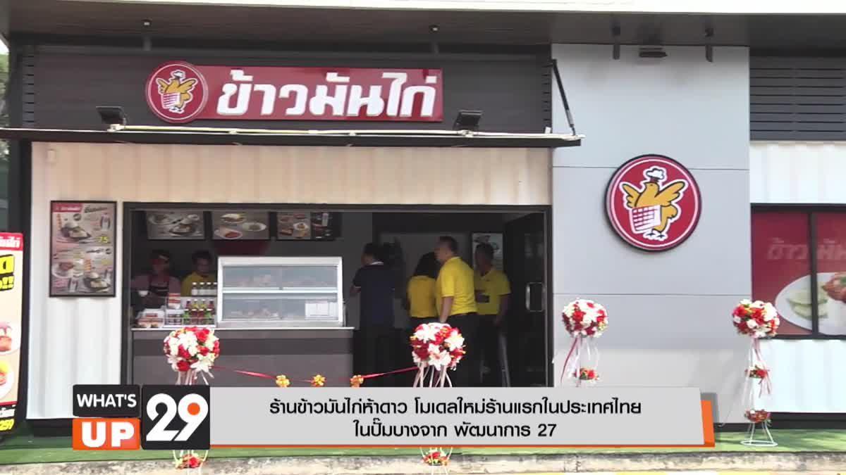 ร้านข้าวมันไก่ห้าดาว โมเดลใหม่ร้านแรกในประเทศไทย