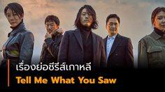 เรื่องย่อซีรีส์เกาหลี Tell Me What You Saw
