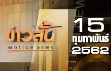 ข่าวสั้น Motion News Break 2 15-02-62