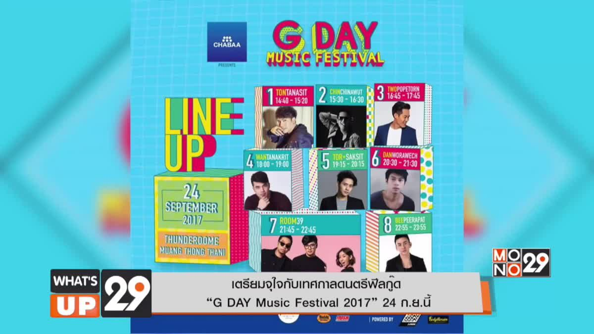 """เตรียมจุใจกับเทศกาลดนตรีฟีลกู๊ด """"G DAY Music Festival 2017"""" 24 ก.ย.นี้"""