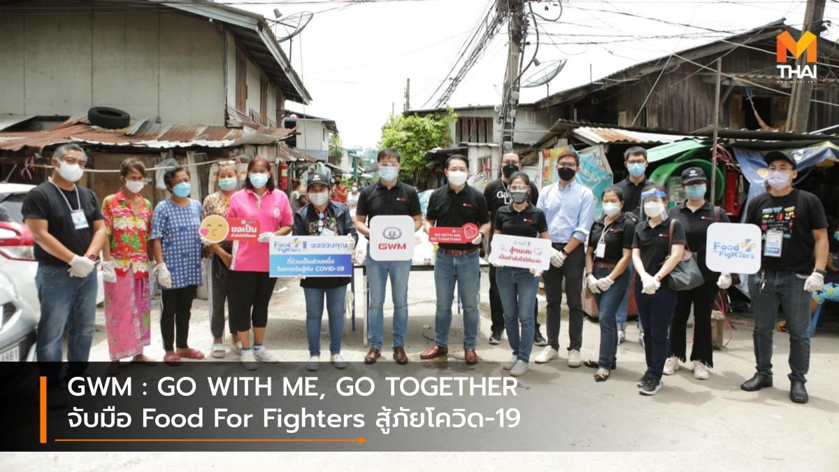 GWM : GO WITH ME, GO TOGETHER จับมือ Food For Fighters สู้ภัยโควิด-19