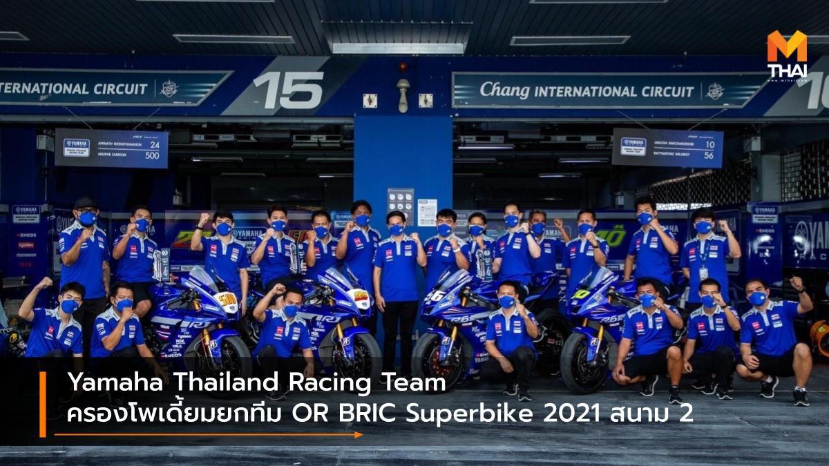 Yamaha Thailand Racing Team ครองโพเดี้ยมยกทีม OR BRIC Superbike 2021 สนาม 2