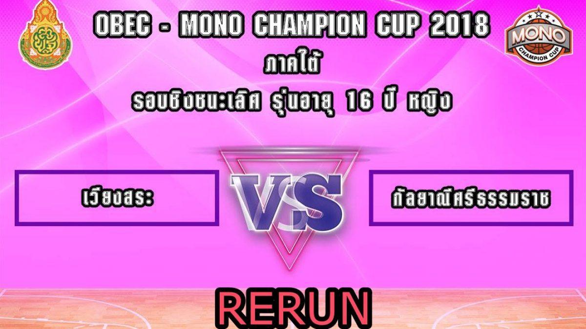 OBEC MONO CHAMPION CUP 2018 รอบชิงชนะเลิศรุ่น 16 ปีหญิง โซนภาคใต้