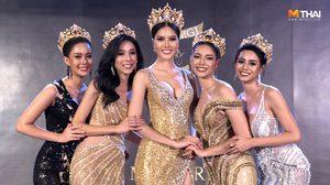 มิสแกรนด์ไทยแลนด์ 2019 ลุยเก็บตัว 5 จังหวัดชายแดนใต้ อัดฉีดรางวัลร่วม 10 ล้าน!!