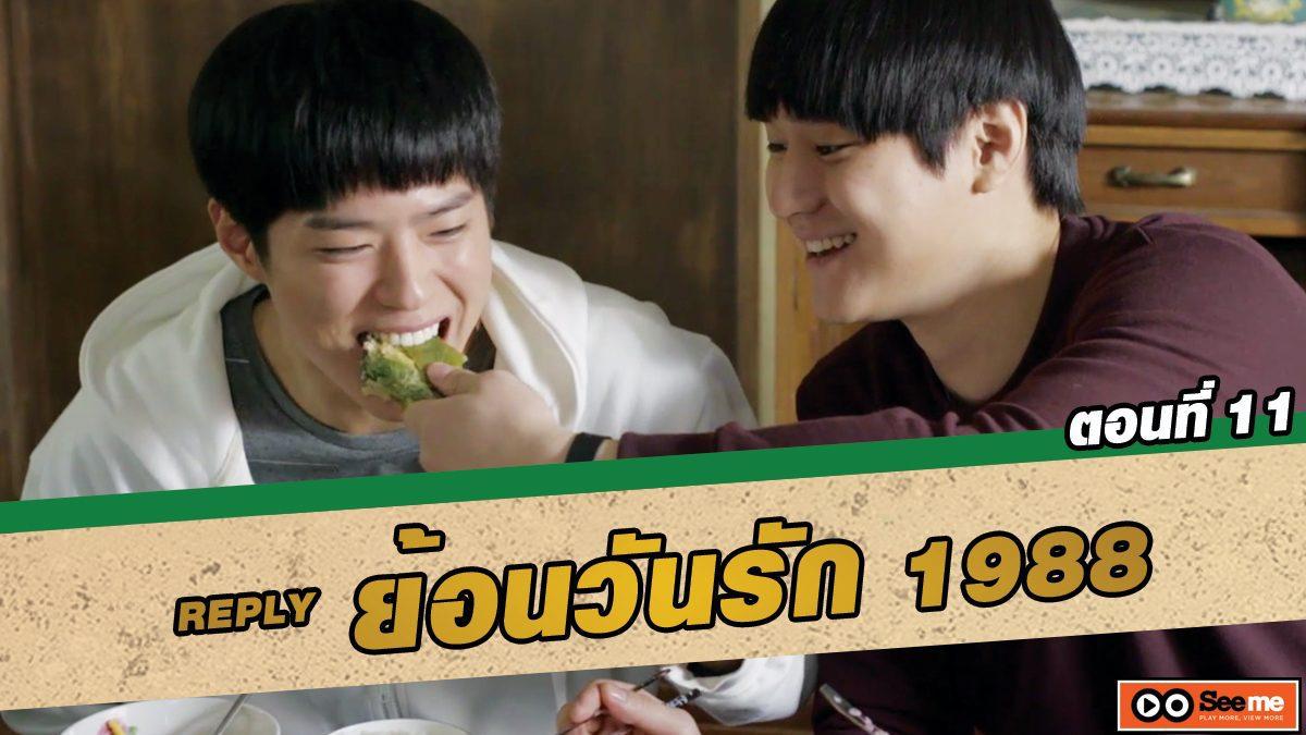 ย้อนวันรัก 1988 (Reply 1988) ตอนที่ 11 ความสัมพันธ์ของแท็กและซอนอู [THAI SUB]