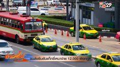 ขนส่งยืนยัน แท็กซี่เหมาจ่าย 12,000 ผิดกฎหมาย