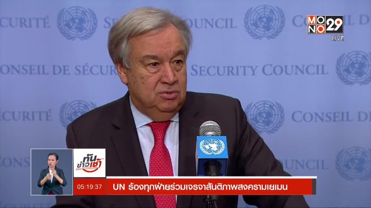 UN ร้องทุกฝ่ายร่วมเจรจาสันติภาพสงครามเยเมน