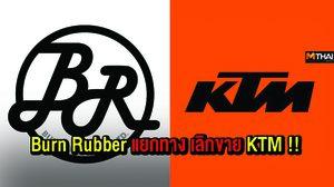 แยกย้าย!! Burn Rubber ประกาศยกเลิกการเป็นผู้นำเข้าและจัดจำหน่าย KTM