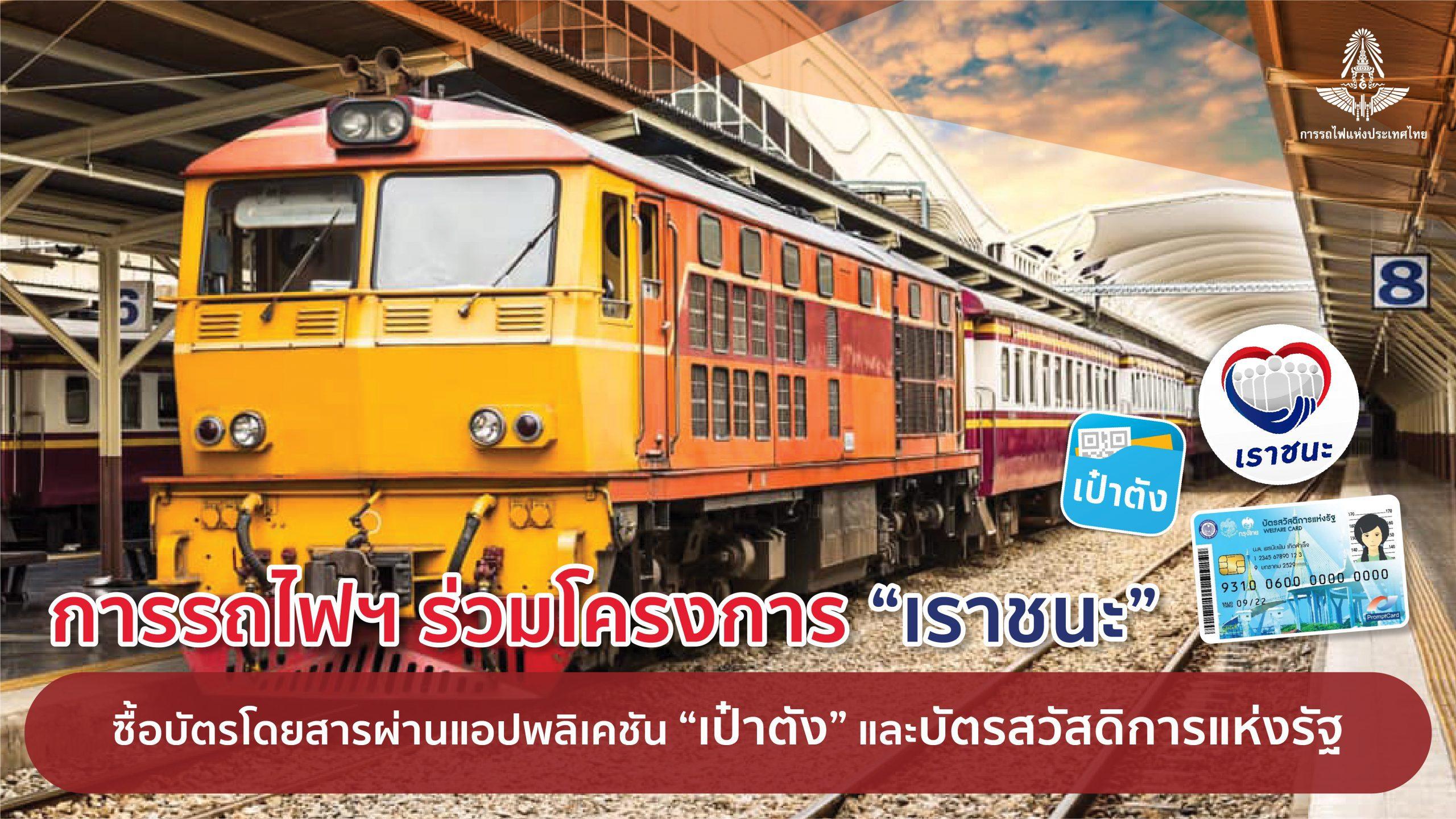 """การรถไฟแห่งประเทศไทย พร้อมให้บริการแก่ผู้ได้รับสิทธิโครงการ """"เราชนะ"""" โดยใช้แอปพลิเคชัน """"เป๋าตัง"""""""