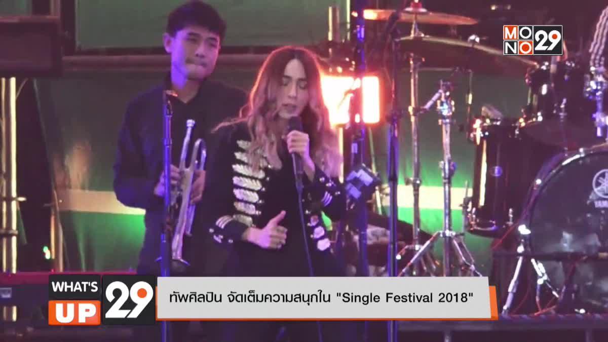 """ทัพศิลปิน จัดเต็มความสนุกใน """"Single Festival 2018"""""""