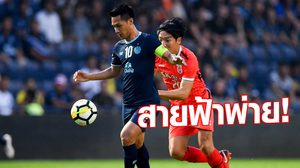 ผลบอล : โดนเร็วไปหน่อย! บุรีรัมย์ โดน เจจู บุกเผาเครื่อง 2-0 ศึก ACL นัดที่สอง
