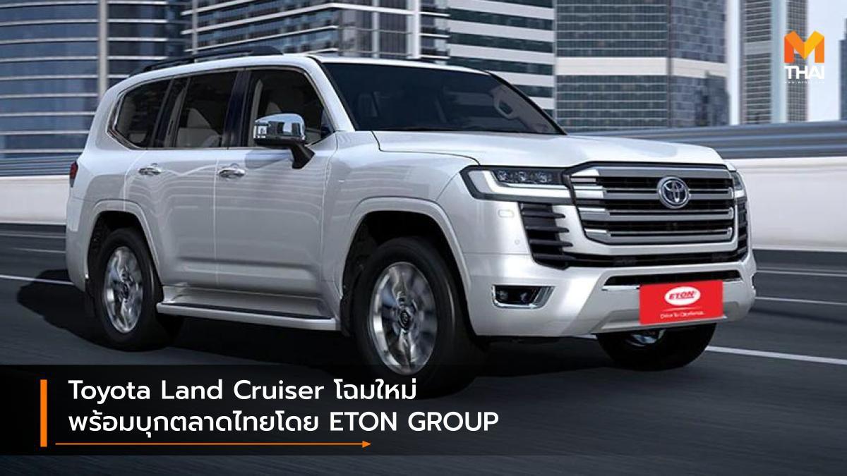 Toyota Land Cruiser โฉมใหม่ พร้อมบุกตลาดไทยโดย ETON GROUP