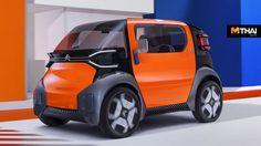 Citroën เปิดตัว Ami One Concept มินิคาร์ไฟฟ้า ไม่มี ใบขับขี่ ก็ขับได้