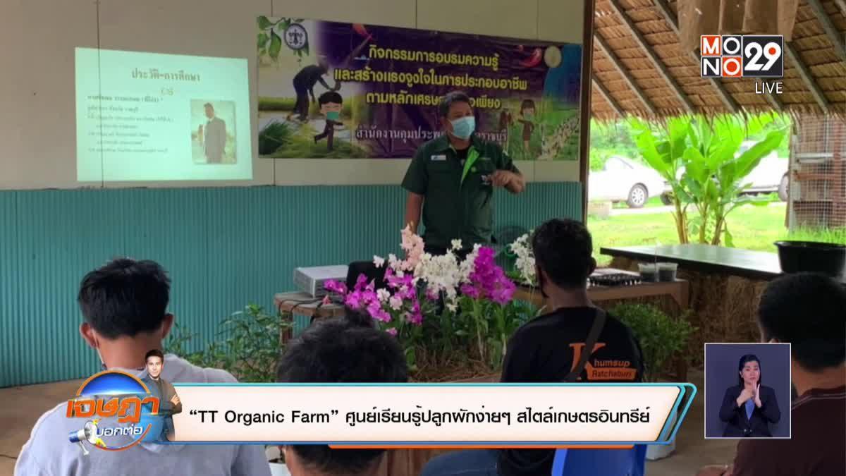 """"""" TT Organic Farm """" ศูนย์เรียนรู้ปลูกผักง่ายๆ สไตล์เกษตรอินทรีย์"""