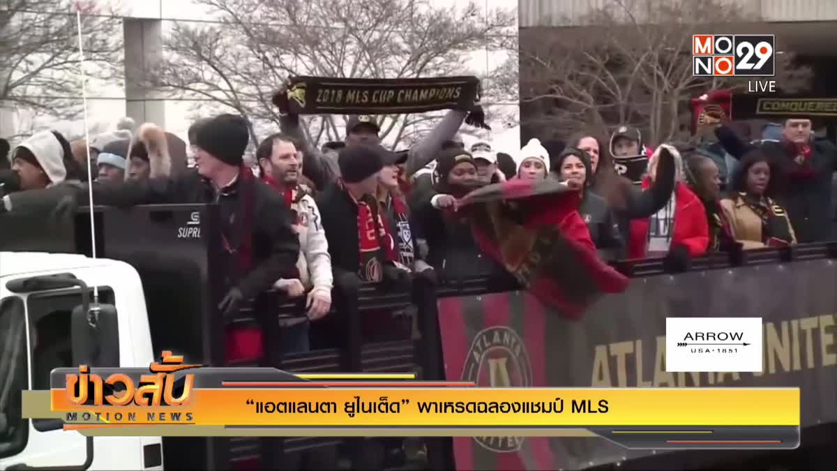"""""""แอตแลนตา ยูไนเต็ด"""" พาเหรดฉลองแชมป์ MLS"""