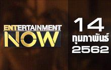Entertainment Now Break 1 14-02-62