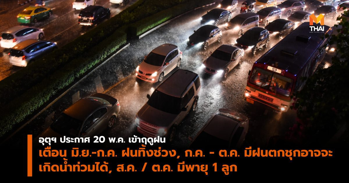 กรมอุตุฯ ประกาศเข้าสู่ฤดูฝน 20 พ.ค.  เตือนปลาย มิ.ย. – ก.ค. ฝนทิ้งช่วง มีพายุ 1 ลูก