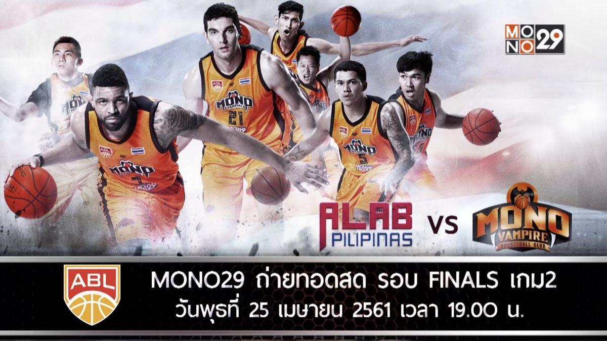 โมโนแวมไพร์ ลุยศึก ABL2018 รอบ Finals เกมสอง MONO29 ถ่ายทอดสด พุธนี้ 19.00 น.เป็นต้นไป