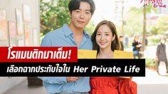 โรแมนติกล้วนๆ! พัคมินยอง – คิมแจอุค เลือกฉากประทับใจในซีรีส์ Her Private Life