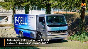 Mitsubishi FUSO eCanter F-Cell เตรียมเข้าสู่การผลิตในปลายปี 2020 เป็นต้นไป