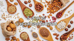 5 อาหารบำรุงสมอง - บำรุงเร่งด่วนช่วงก่อนสอบ