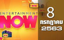 Entertainment Now 08-07-63