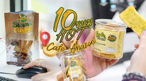 ห้ามพลาด!! 10 ขนมสุด HOT! จาก Café Amazon ที่แฟนๆ คนรักขนมและเบอเกอรี่ ต้องลอง