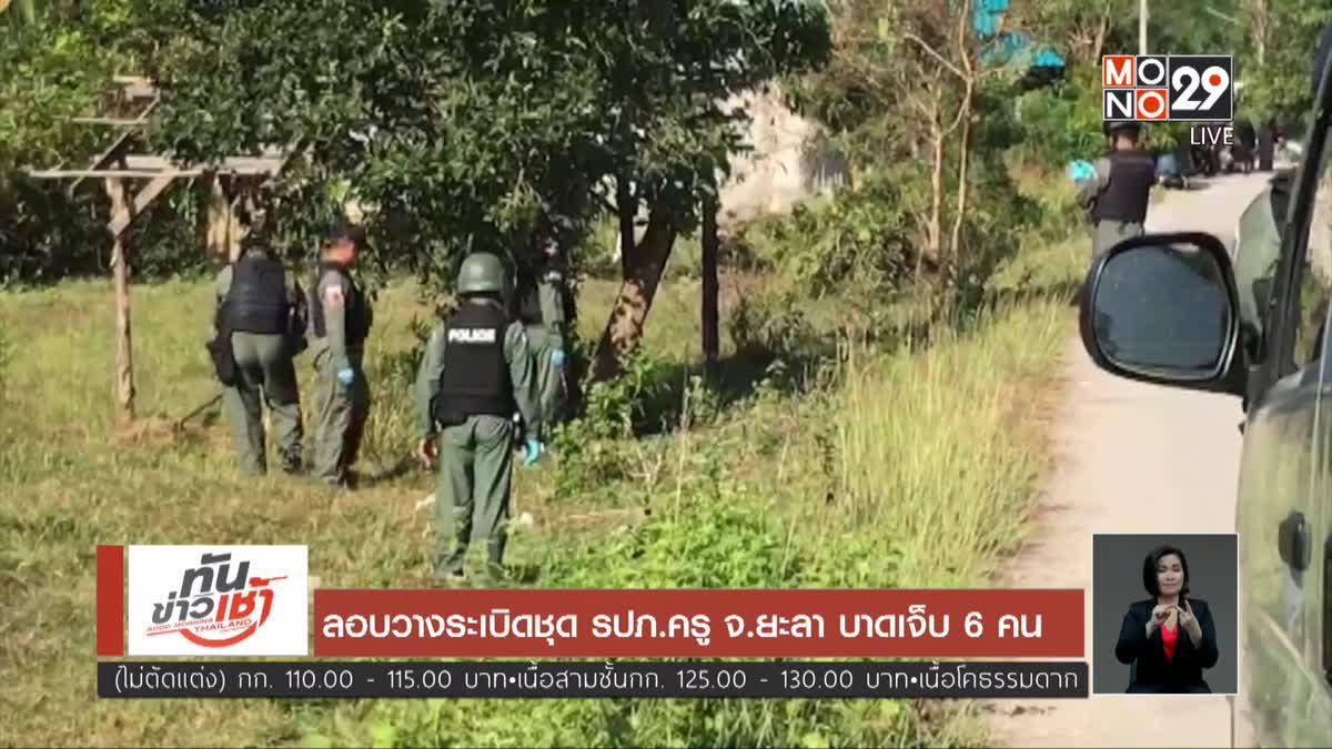 ลอบวางระเบิดชุด รปภ.ครู จ.ยะลา บาดเจ็บ 6 คน