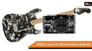 Leica เปิดตัว Leica M Monochrome Signature รุ่นพิเศษ โดย Andy Summers