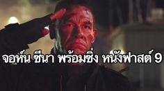 วิน ดีเซล เผยนักแสดงกล้ามแน่นคนล่าสุด เสริมทัพหนัง Fast & Furious 9
